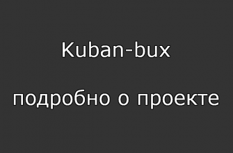Kuban-bux подробно о проекте