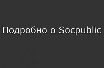 Подробно о Socpublic