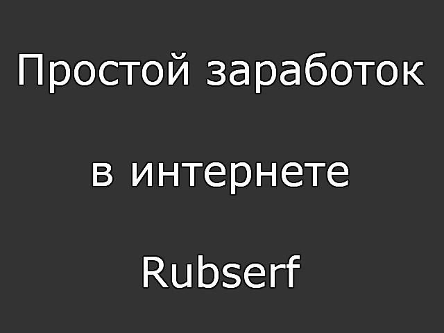Простой заработок в интернете Rubserf