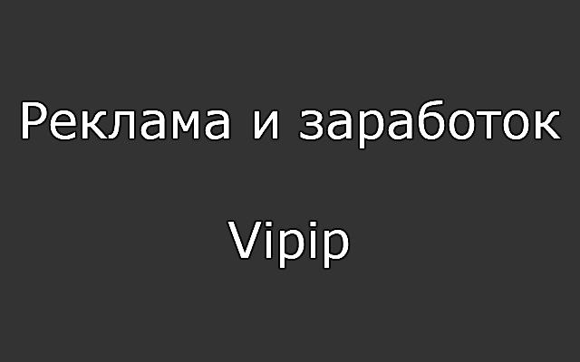 Реклама и заработок Vipip