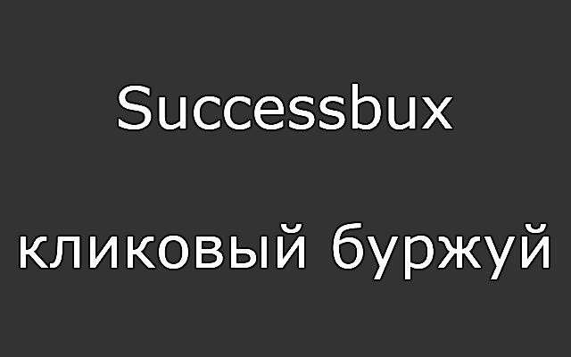 Successbux кликовый буржуй