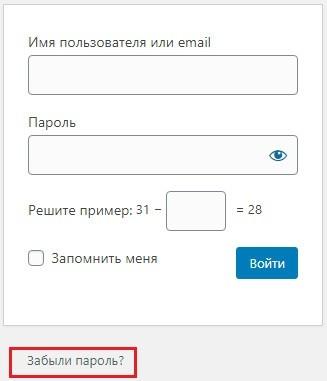Забыли пароль от админки WordPress
