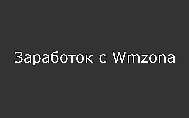 Заработок с Wmzona