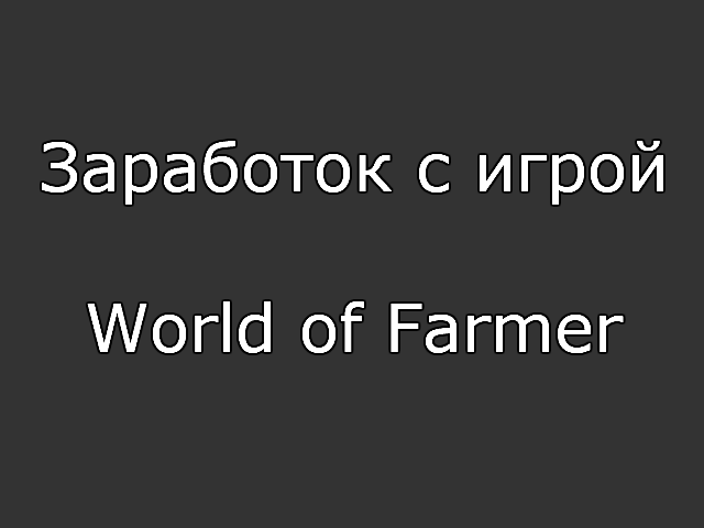 Заработок с игрой World of Farmer