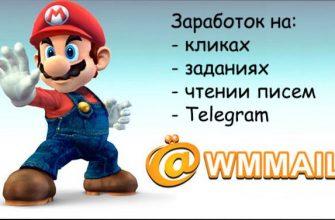 Заработок в интернете с помощью Wmmail.ru