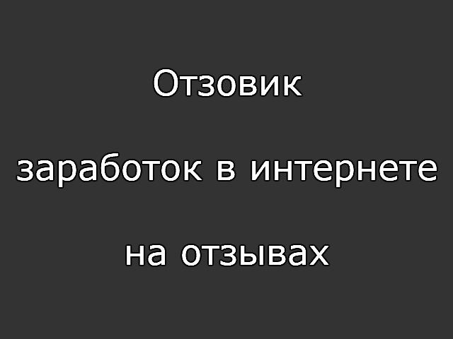 Заработок на сайте Otzovik