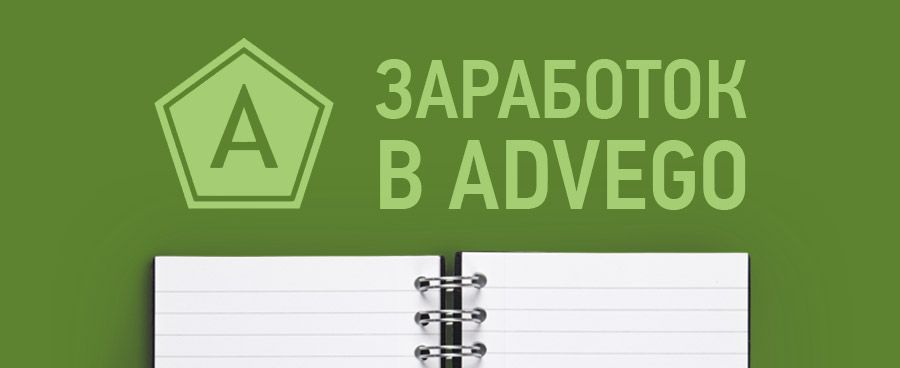 Заработок на проекте Advego