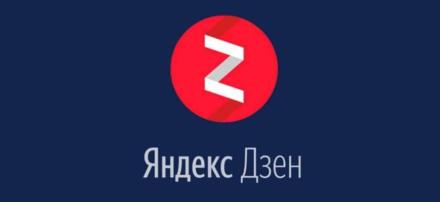 Рекомендации по заработку на Яндекс Дзен в 2021