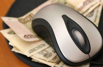 Заработок денег через интернет без вложений
